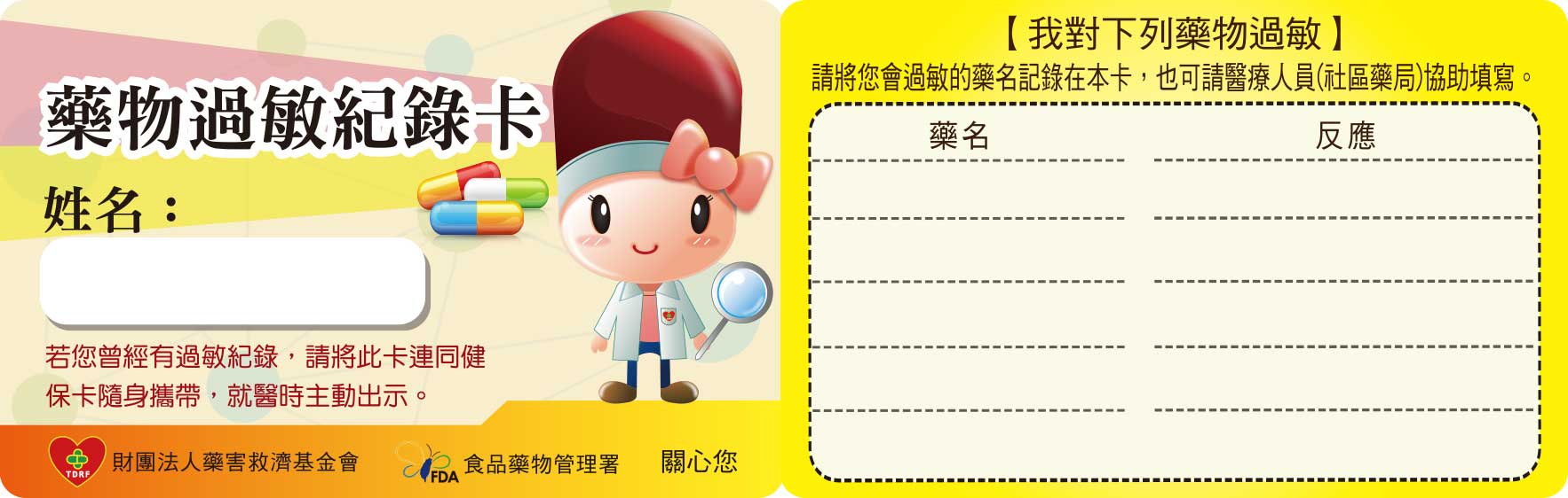 2014dr-card-webview